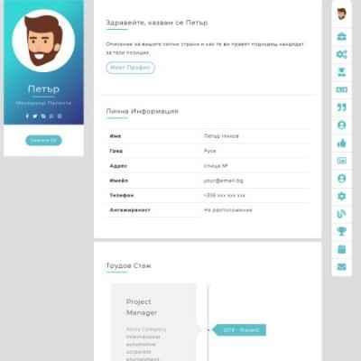Примерен профил Онлайн CV - Безплатно, от OKJOBS.bg